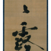 Kobori Sochu, Bokusek © Hattori Collection